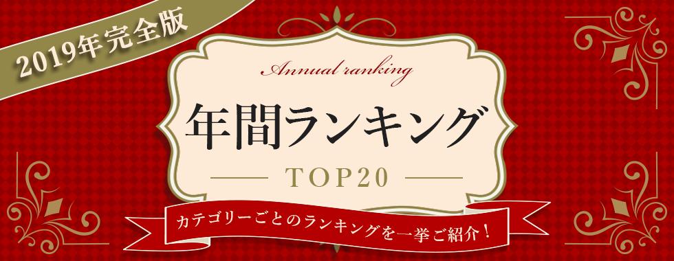 年間ランキング2019 Top20