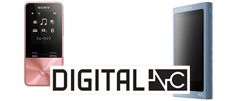 デジタルノイズキャンセリング機能