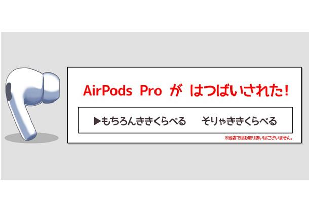 Apple AirPods Pro と比較してみた!