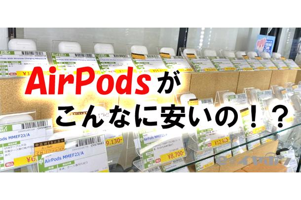 【リユース】AirPodsがこんなに安いの!? 1万円以下で買えちゃう!?