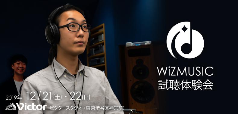 ビクタースタジオ「WiZMUSIC」体験会