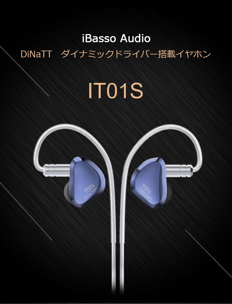 IT01S【Blue Mist】