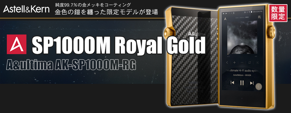 Astell&Kern A&ultima SP1000M Royal Gold