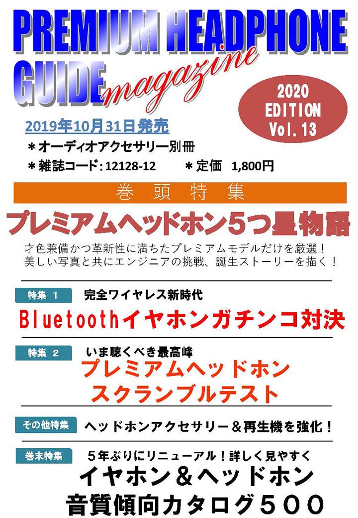 PREMIUM HEADPHONE GUIDE magazine Vol13