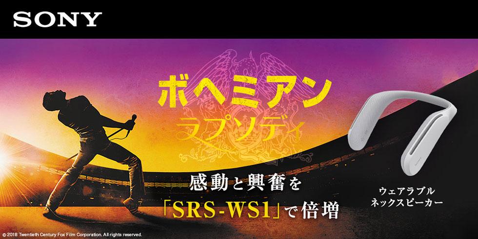 ウェアラブルネックスピーカー『SRS-WS1』でボヘミアン・ラプソディを楽しもう!