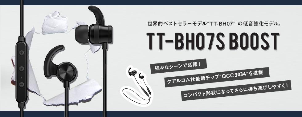TT_BH07S_BOOST