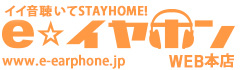 イイ音もってSTAYHOME! e☆イヤホン WEB本店