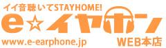 イイ音もってSTAYHOME! e☆イヤホン WEB本店