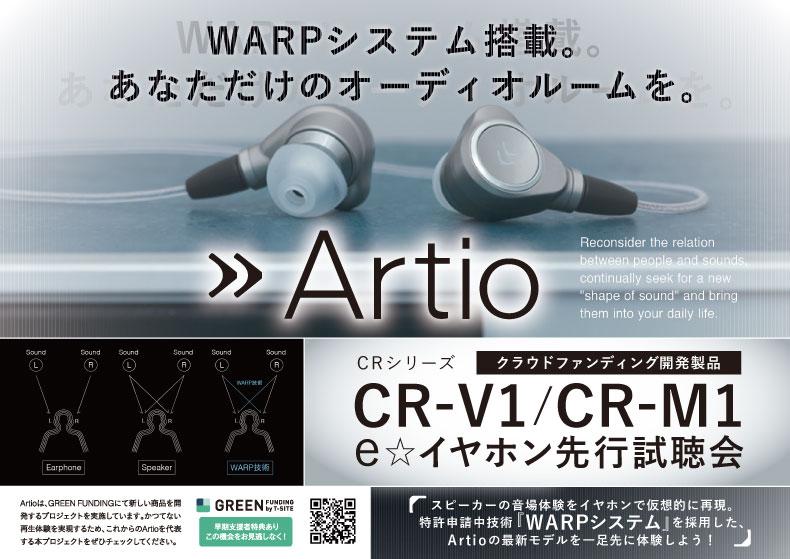 Artio CRシリーズ CR-V1/CR-M1試聴会