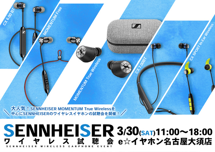 SENNHEISER ワイヤレスイヤホン試聴会
