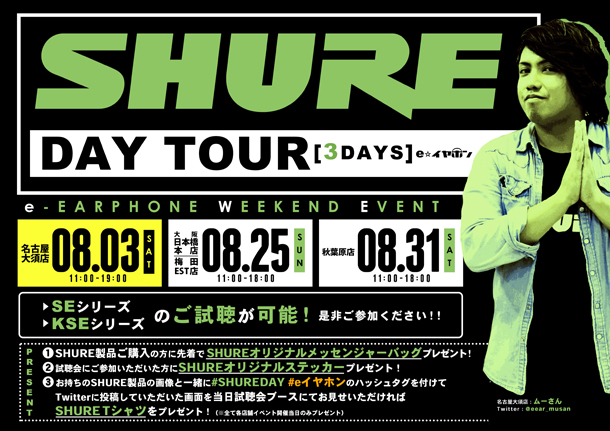 SHURE DAY TOUR