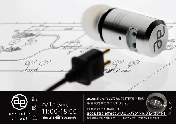 acoustic effect試聴会