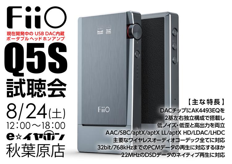 Fiio Q5S試聴会