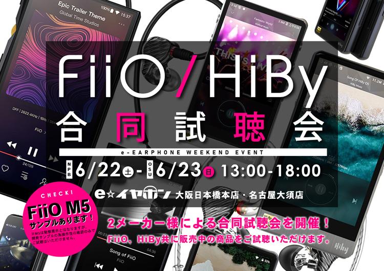 FiiO/HiBy合同試聴会