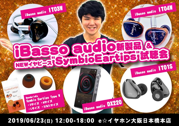iBasso audio新製品 & NEWイヤピース