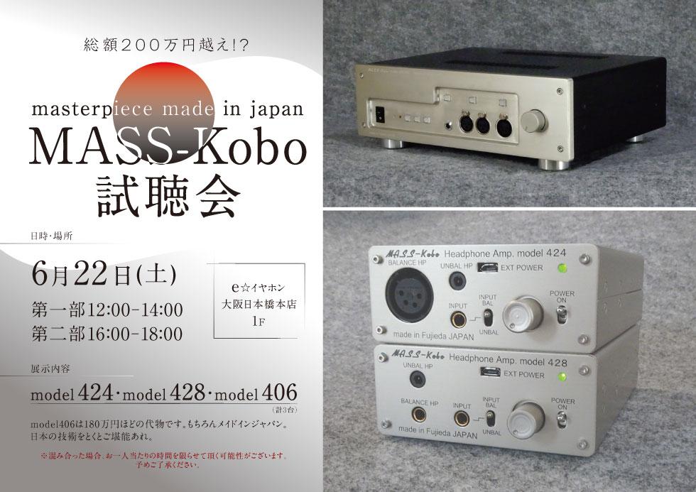 総額200万円越え?!!日本メーカーMASS-Kobo試聴会