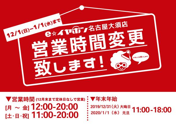 名古屋大須営業時間