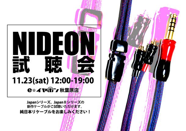 NIDEON試聴会