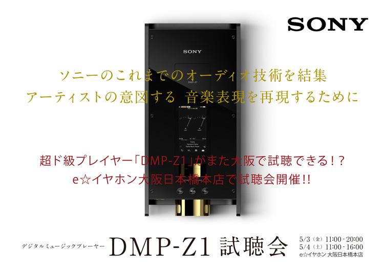 SONYの超ド級プレイヤー「DMP-Z1」がまた大阪で試聴できる!?
