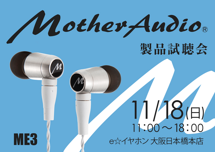Mother Audio試聴会