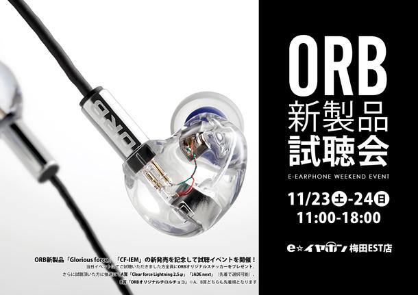 ORB新製品試聴会