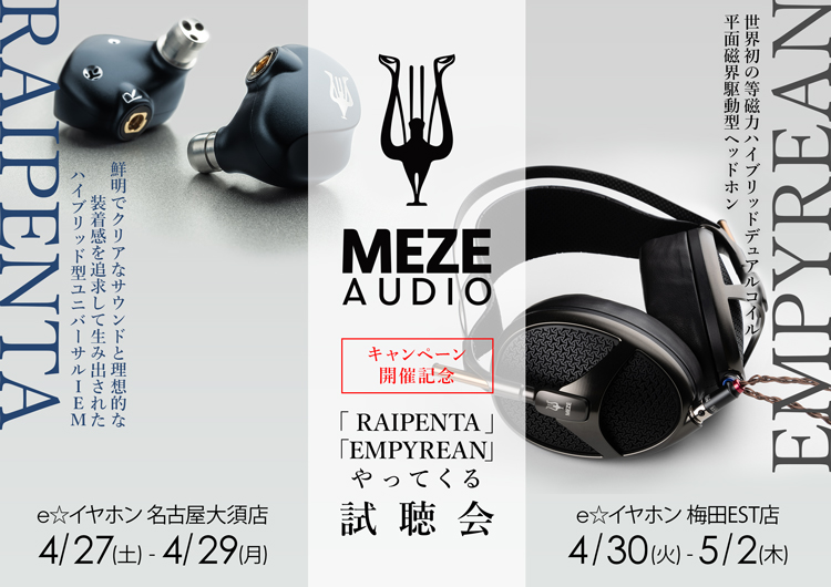 キャンペーン開催記念Meze新製品「RAIPENTA」、「EMPYREAN」がやってくる