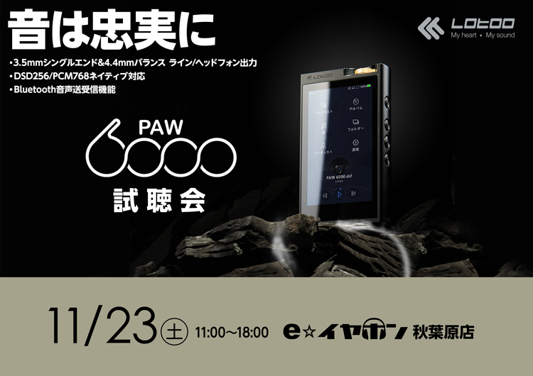 paw6000試聴会