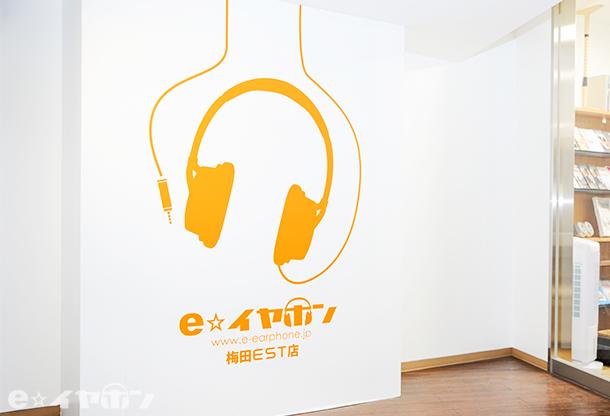 梅田EST店エントランス