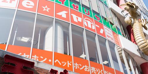 e☆イヤホン 名古屋大須店