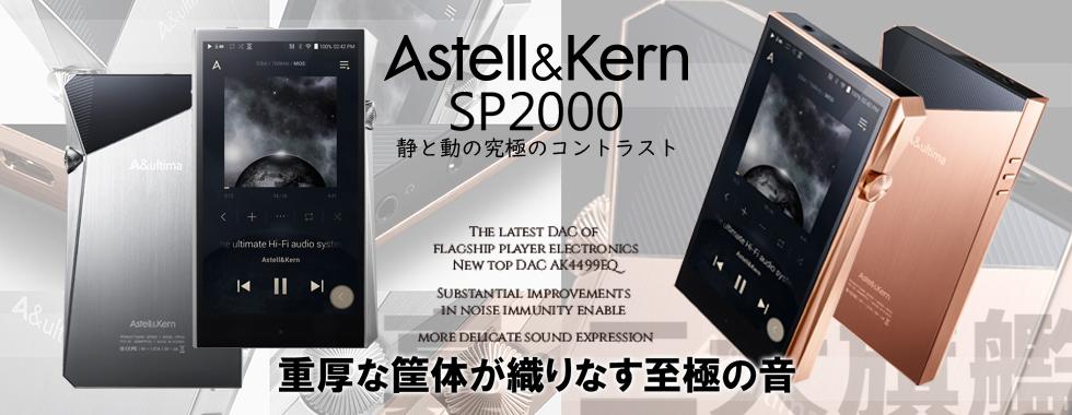 【Astell&Kern】A&ultima SP2000