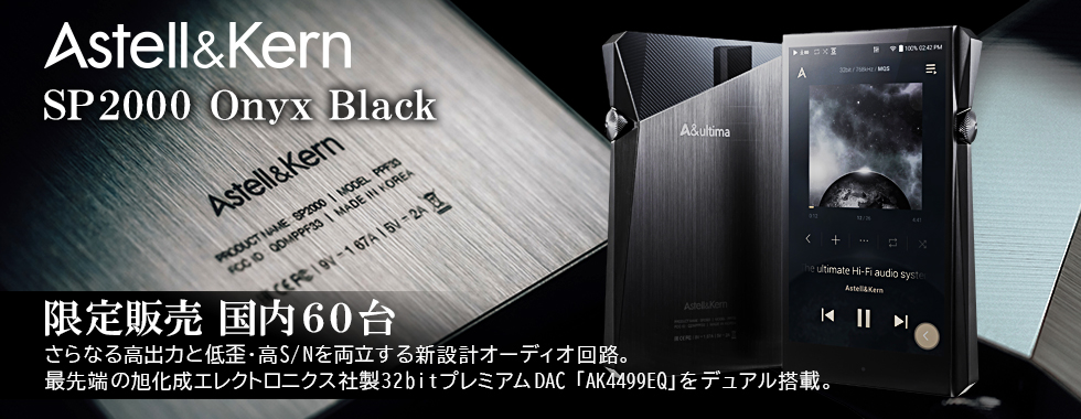 Astell&Kern A&ultima SP2000 Onyx Black