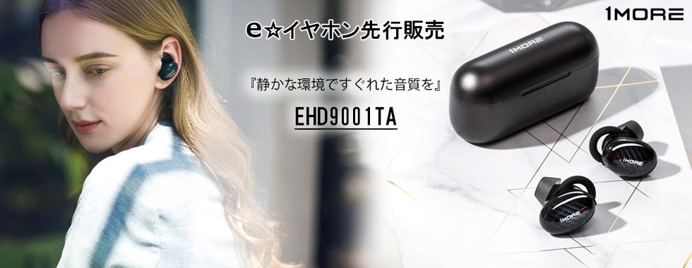 1MORE-EHD9001TA