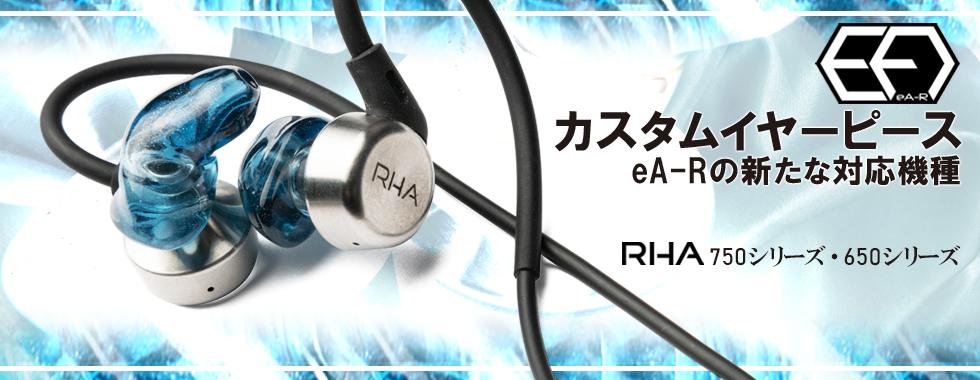 eA-R(エアラ)