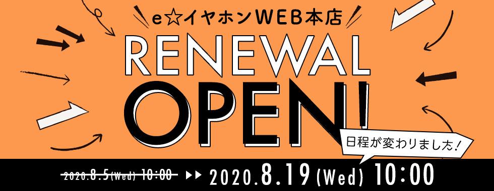 e☆イヤホンWEB本店 RENEWAL OPEN