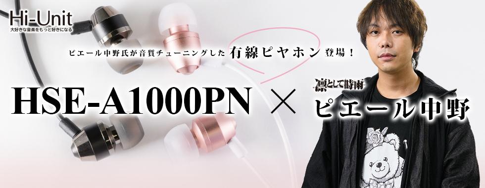 ALPEX HSE-A1000PN (ピエール中野モデル)