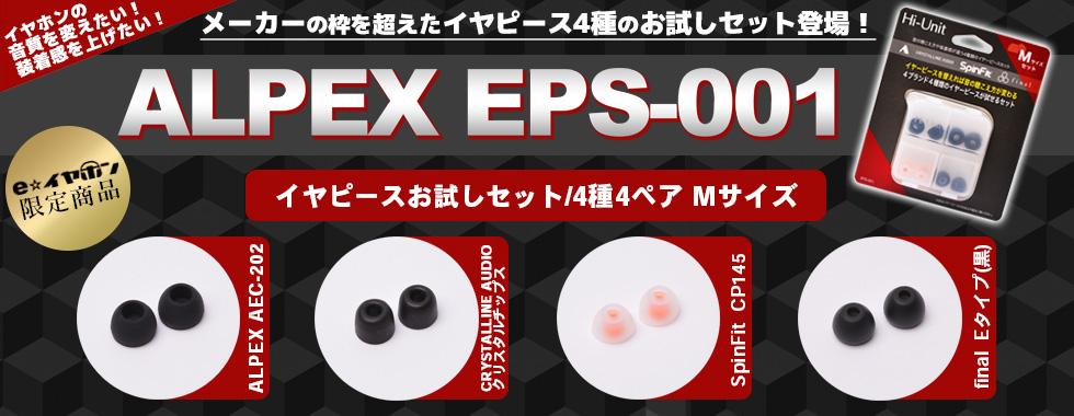 alpex_eps_001