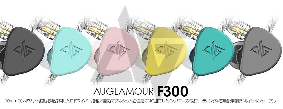 【AUGLAMOUR】 F300