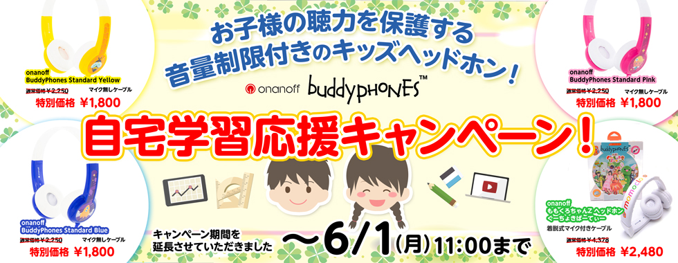 【4/17-5/11】buddyphones 自宅学習応援キャンペーン
