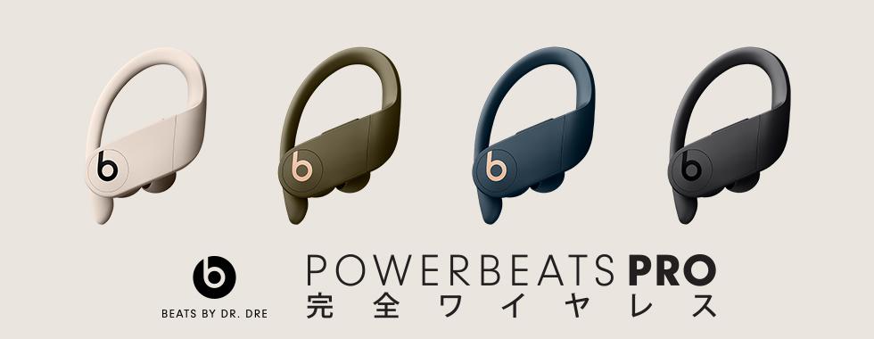 Beats by Dr. Dre Powerbeats PRO