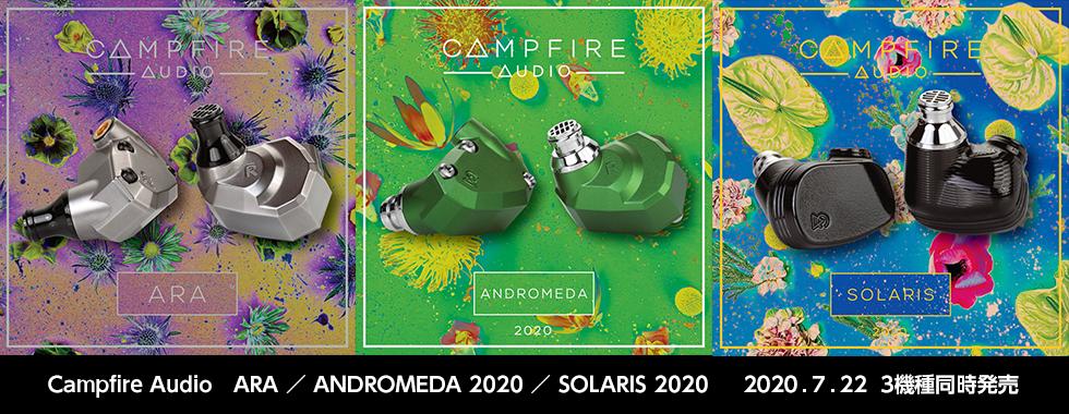 Campfire Audio ARA / ANDROMEDA 2020 / SOLARIS 2020