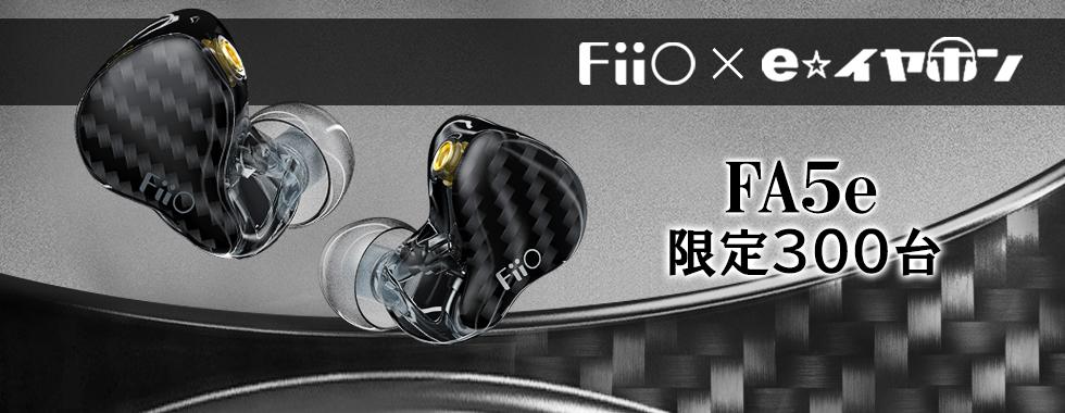 FiiO × e☆イヤホン FA5e