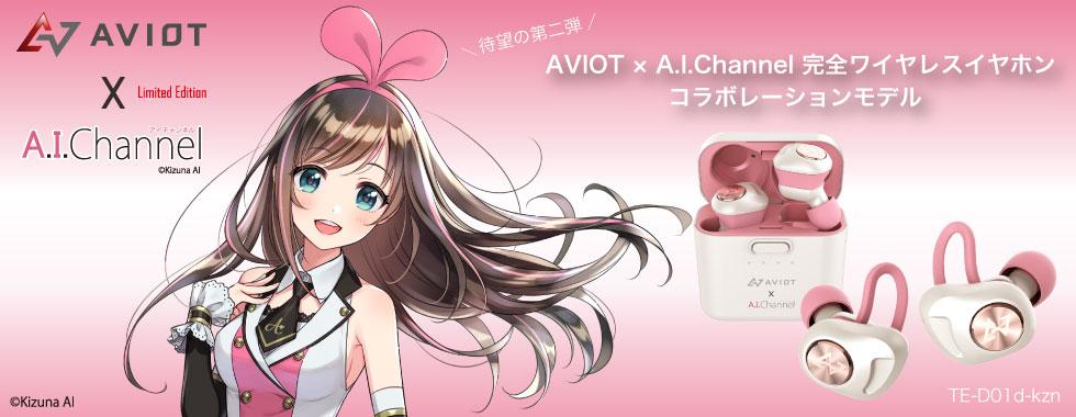 AVIOT TE-D01d-kzn 【TWS キズナアイモデル】
