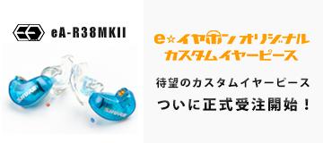 e☆イヤホンオリジナルカスタムイヤーピース「eA-R38MKII」