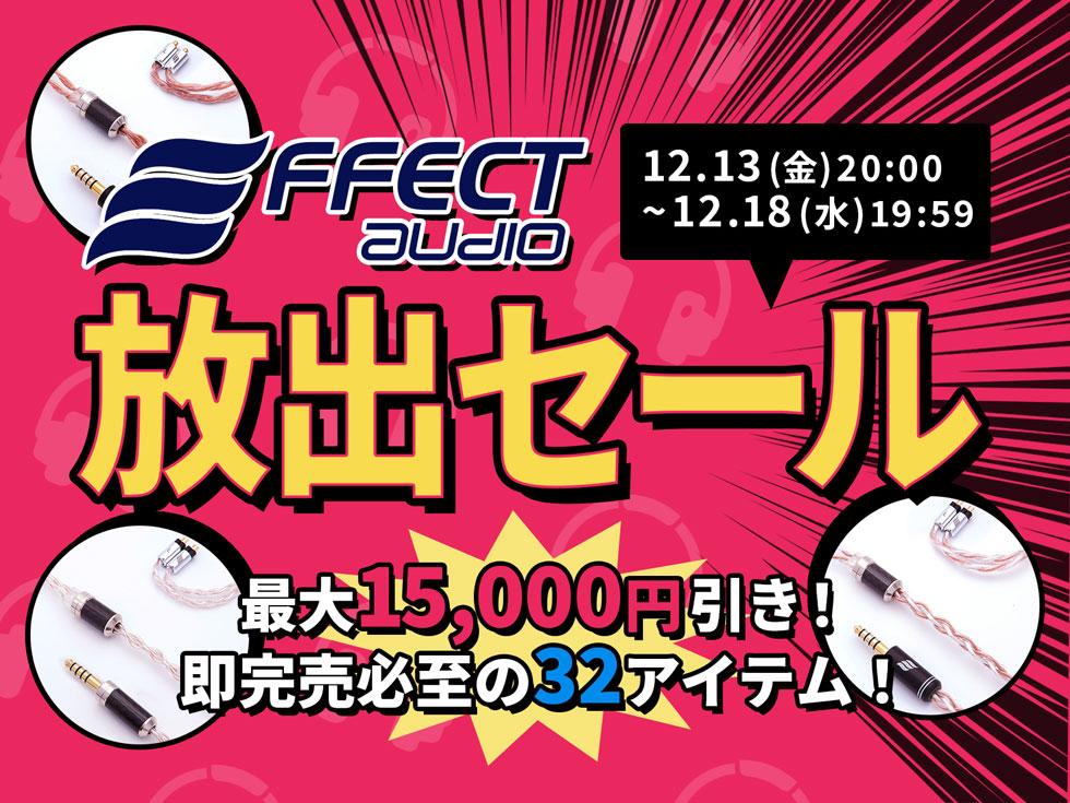 Effect Audio放出セール
