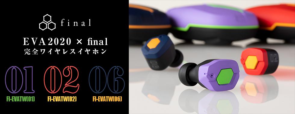 EVA2020×final