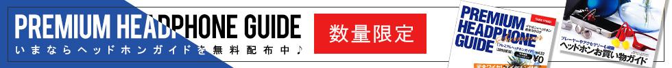 【フリーマガジン】PREMIUM HEADPHONE GUIDE プレミアムヘッドホンガイド [vol.22]