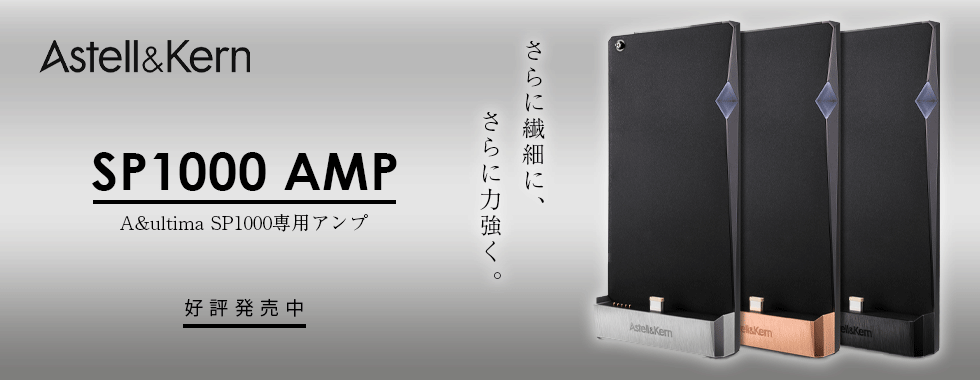 【Astell&Kern】SP1000 AMP