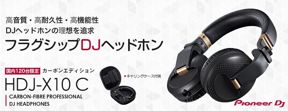 Pioneer DJ HDJ-X10C