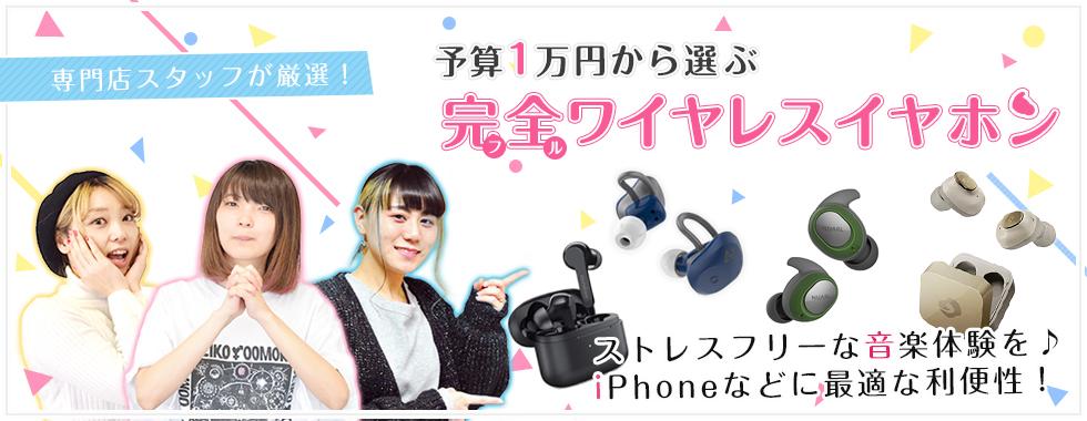 一万円以下から選ぶ完全ワイヤレスイヤホン特集