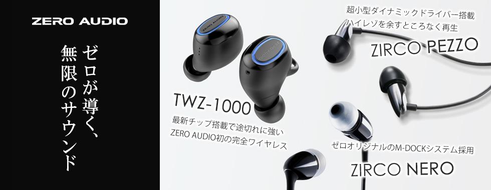 ZERO AUDIO 2019新製品